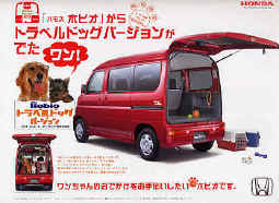Image result for honda vamos hobio travel dog